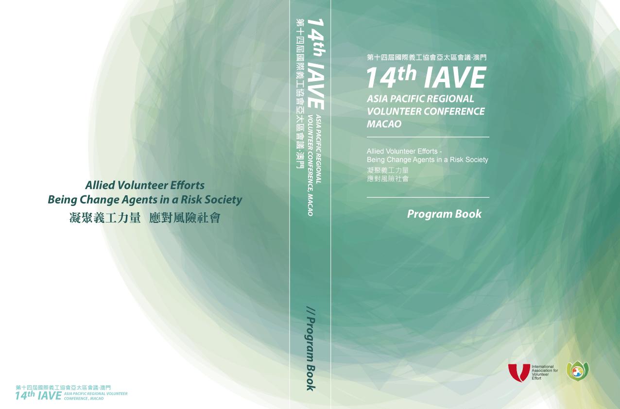 [書冊]14屆IAVE 設計