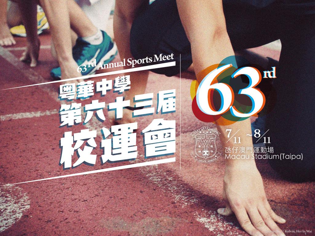 粵華中學第六十三届校運會backdrop